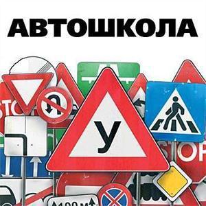 Автошколы Юрьи
