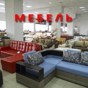 Магазины мебели Юрьи