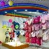 Детские магазины в Юрье